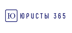 Логотип адвокатское бюро 'Юристы 365'